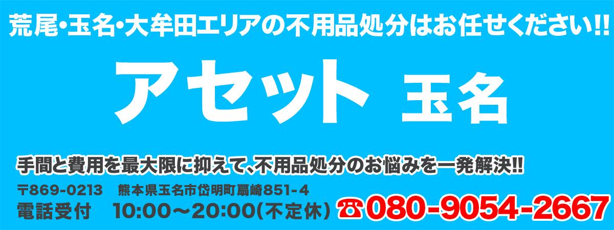 【荒尾・玉名・大牟田】引越や空家の不用品を格安処分!